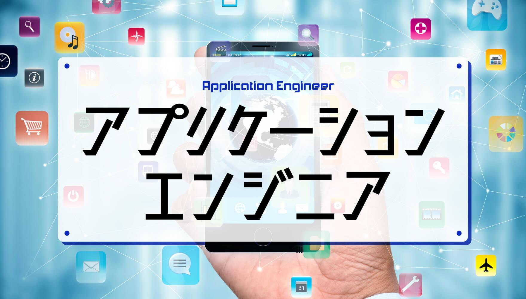 apuri_engineer
