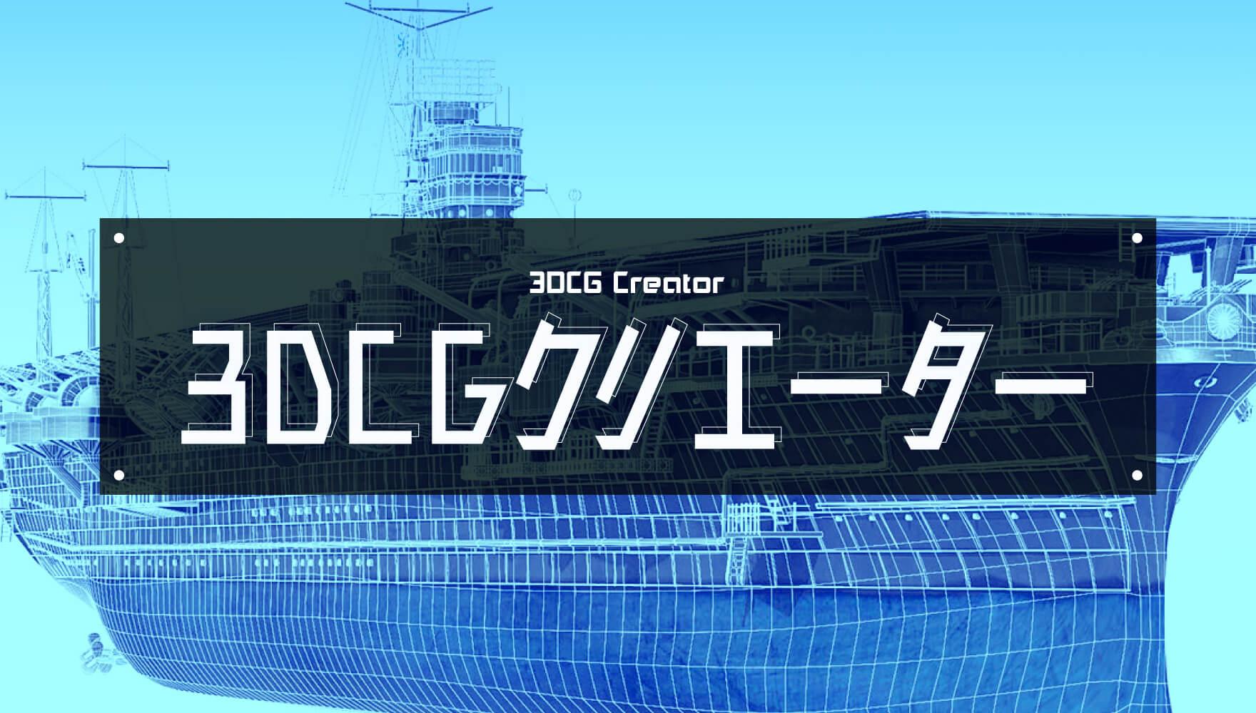 3dcg_cre