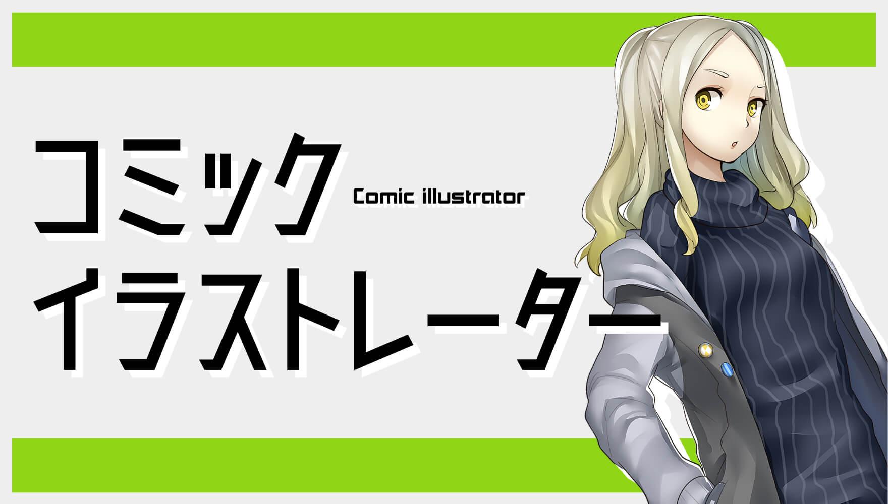 c_illustrator