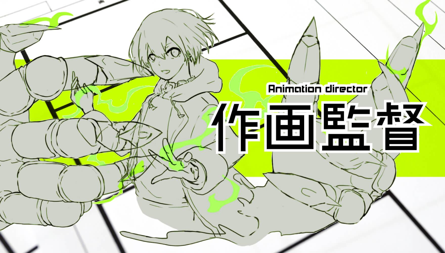Animation_director