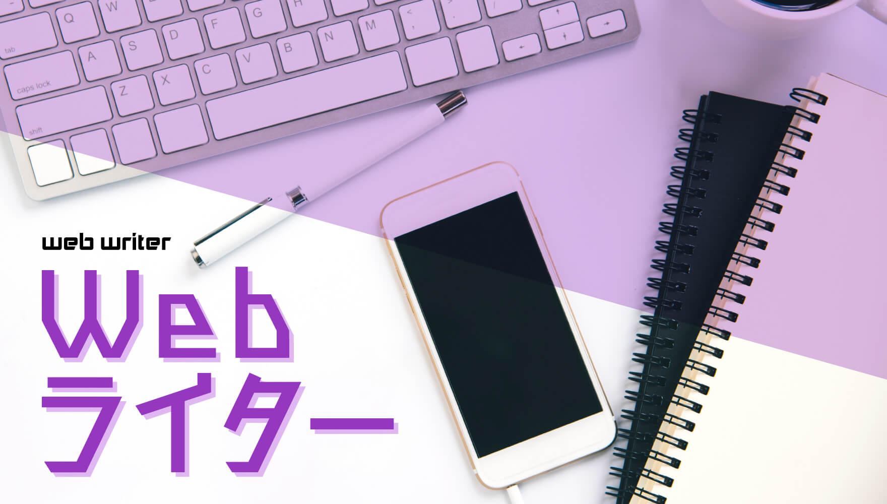 web_writer