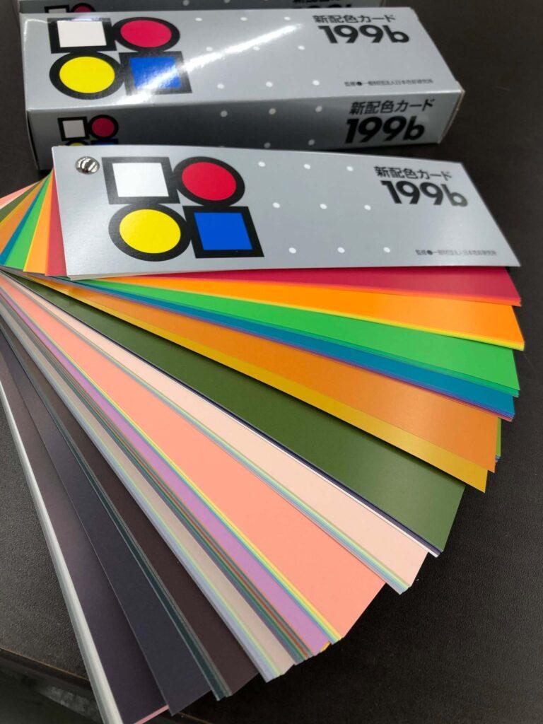 色彩検定 配色カード