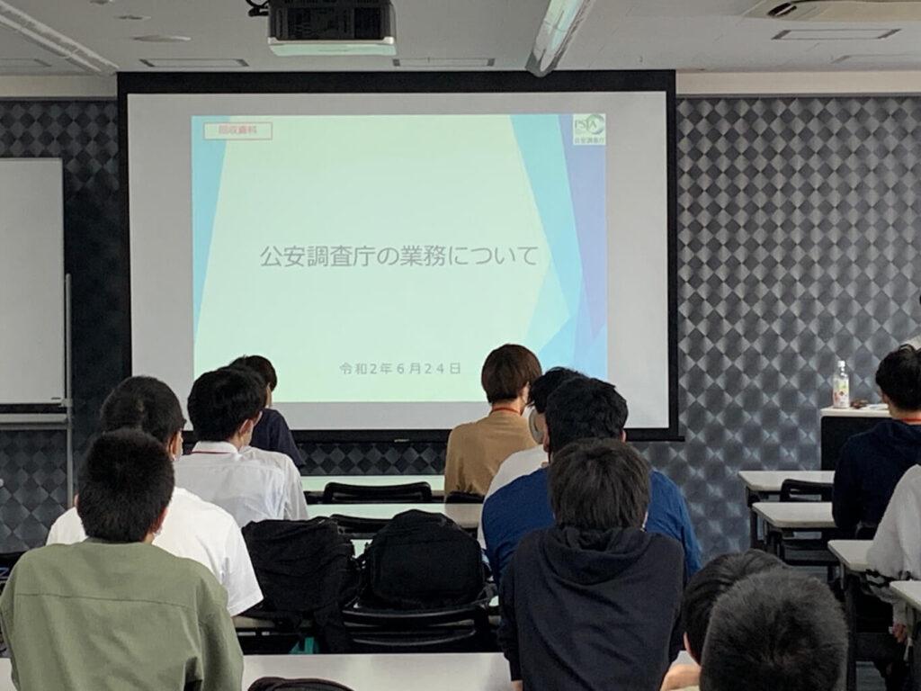 公安調査庁 特別講義開催