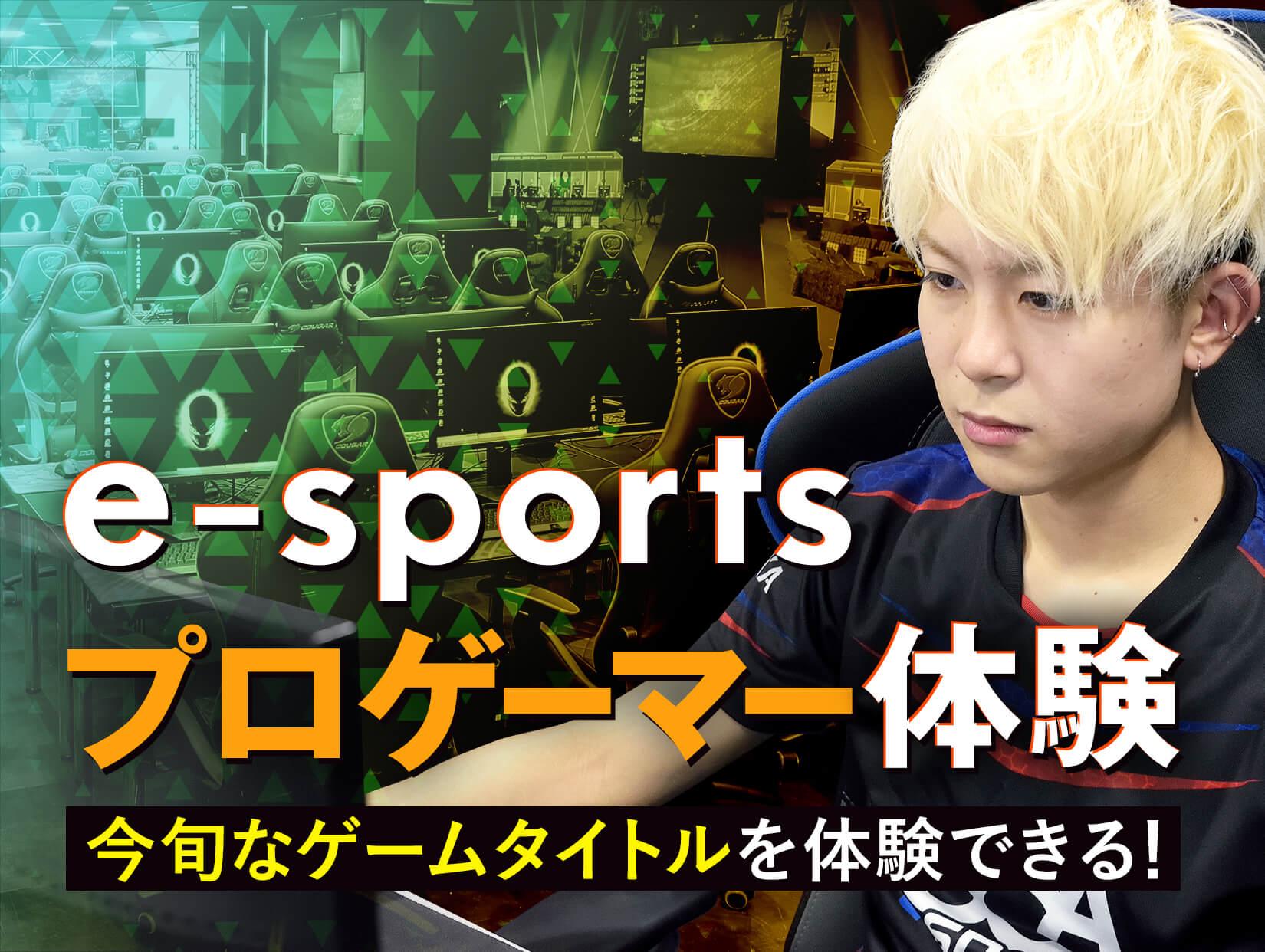 e-sportsプロゲーマー体験(イベント画像)