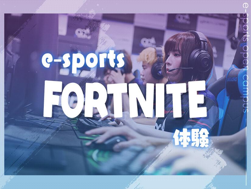 e-sports「FORTNITE」体験(イベント画像)