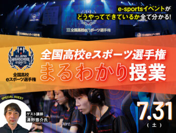 e-sportsイベントスタッフ体験(イベント画像)